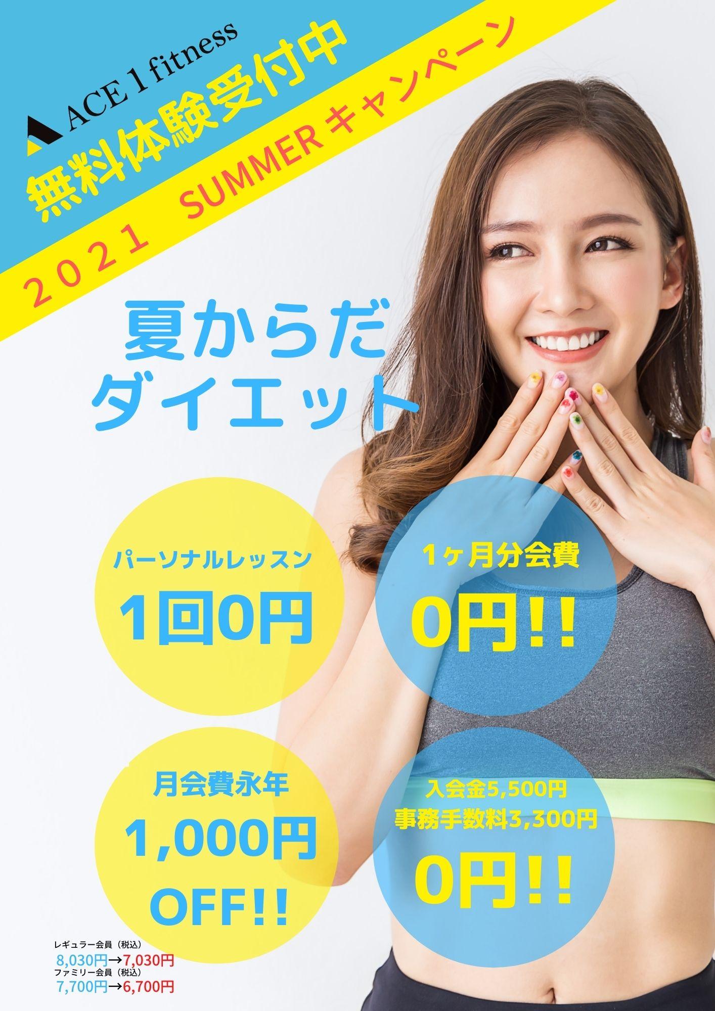 夏のキャンペーンpage-visual 夏のキャンペーンビジュアル