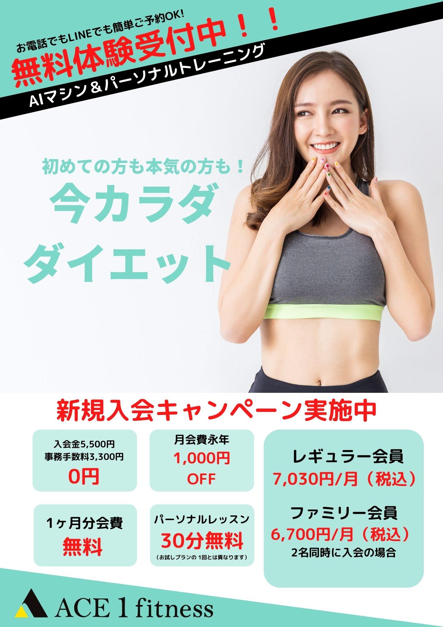 10月31日(火)までの入会キャンペーン実施中!!page-visual 10月31日(火)までの入会キャンペーン実施中!!ビジュアル