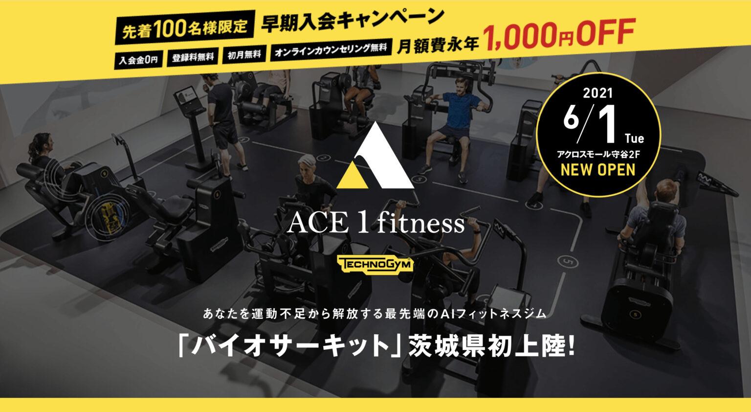茨城県初上陸の最新AIマシン バイオサーキット!page-visual 茨城県初上陸の最新AIマシン バイオサーキット!ビジュアル