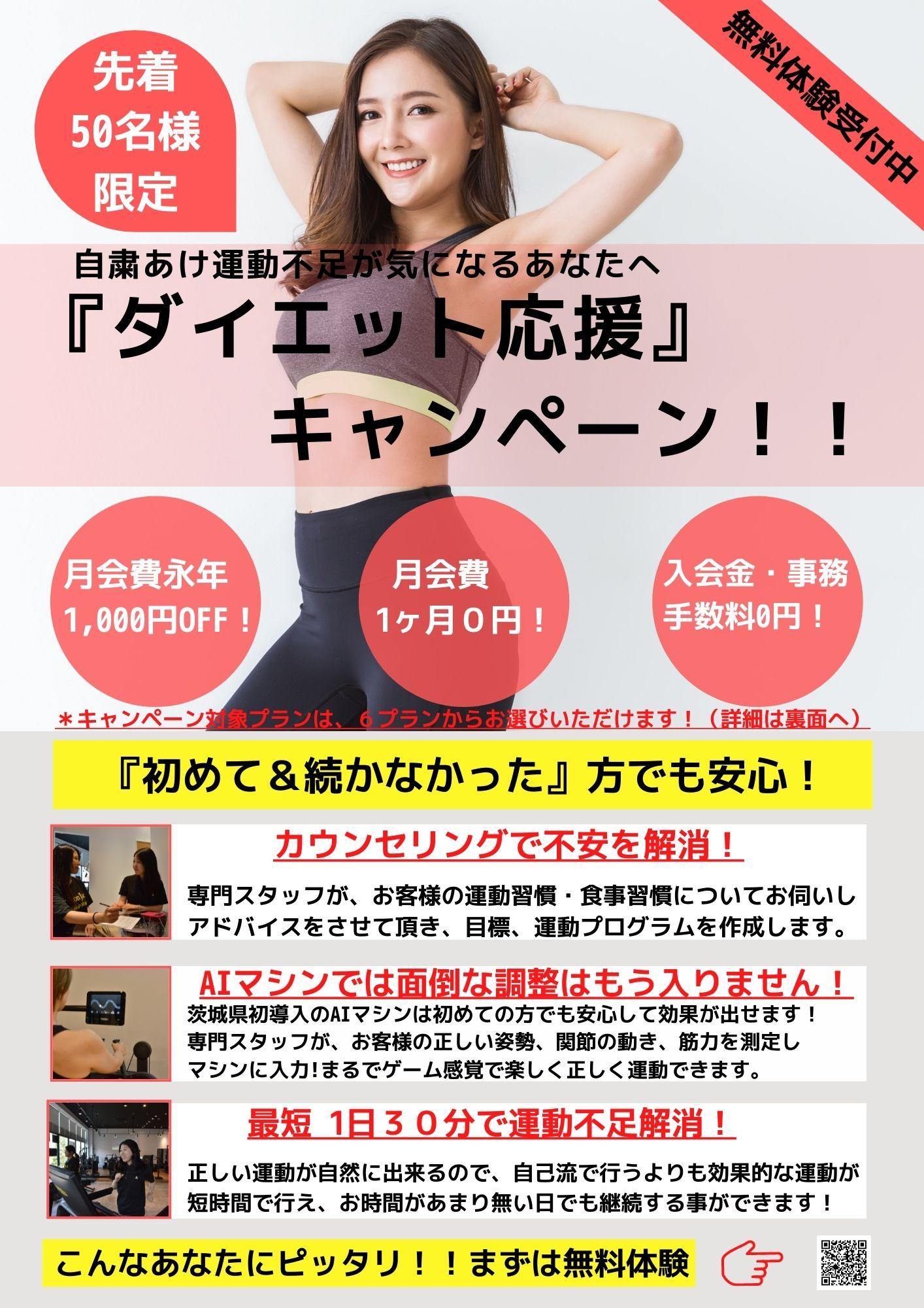 自粛明けダイエットキャンペーンpage-visual 自粛明けダイエットキャンペーンビジュアル